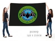 Большой флаг «Командно-разведывательный центр»