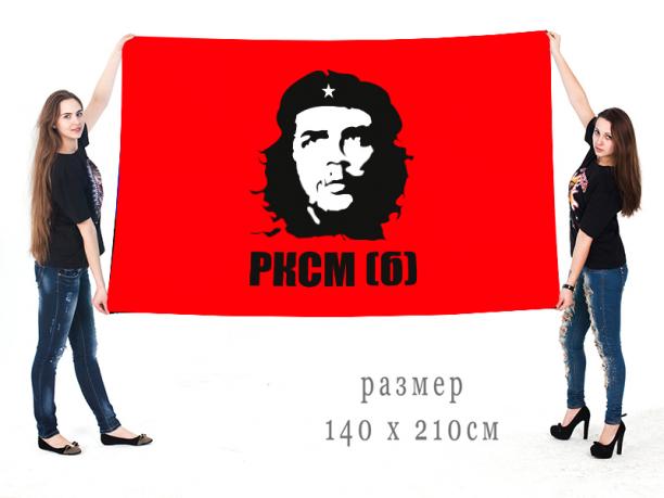 Большой флаг коммунистов Эрнесто Че Гевара