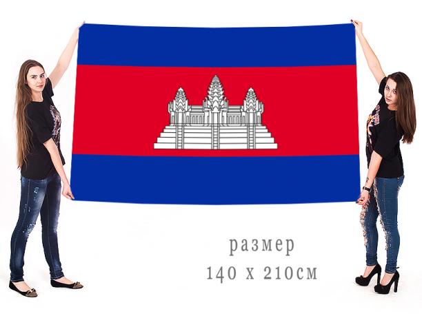 Большой флаг Королевства Камбоджа