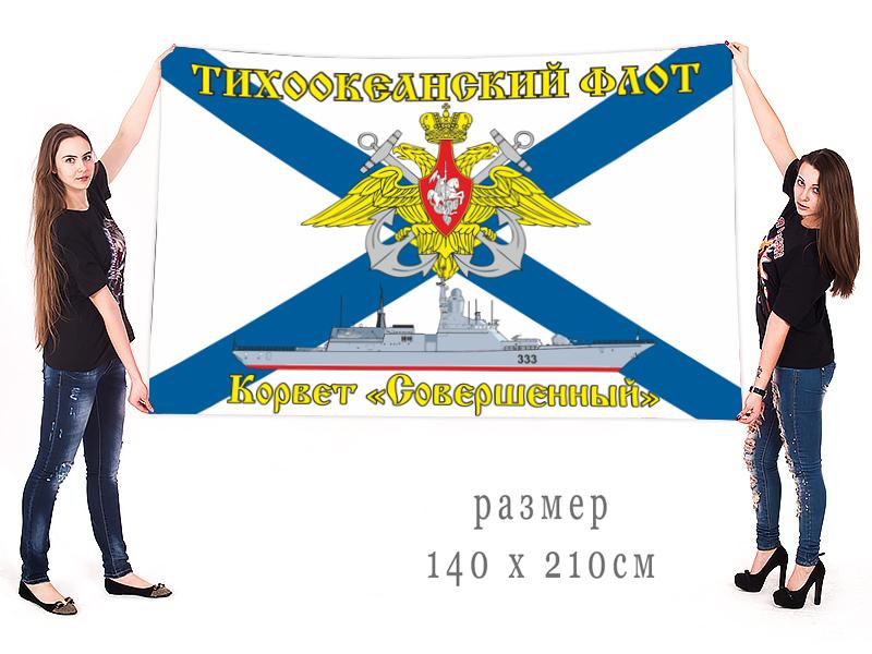 """Большой флаг корвета """"Совершенный"""""""