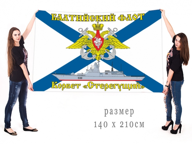 """Большой флаг корвета """"Стерегущий"""""""