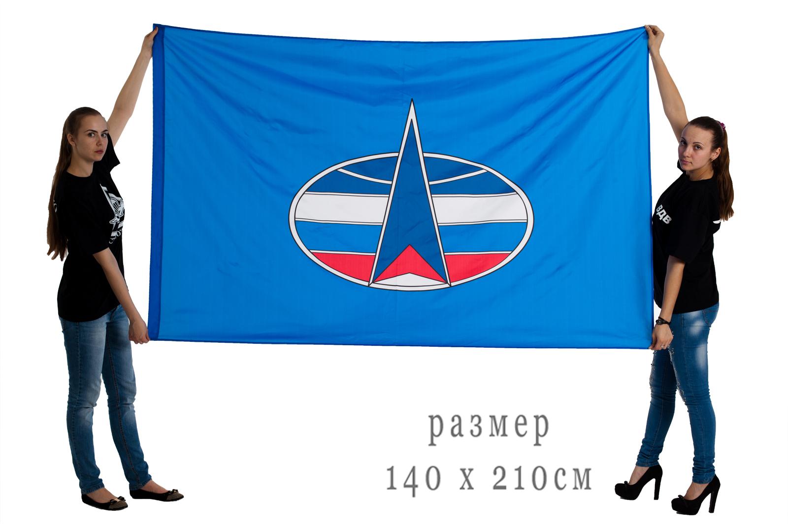 Большой флаг Космических войск – НАЛИЧИЕ!