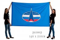 Большой флаг «Космические войска»