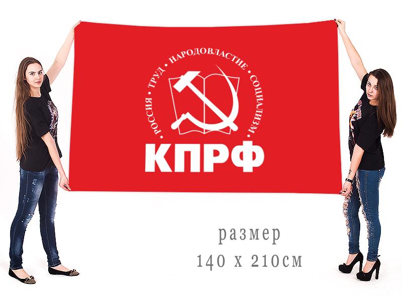 Большой флаг КПРФ