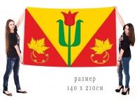 Большой флаг Красноперекопска