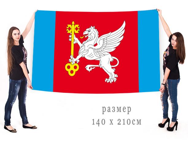Большой флаг Красноперекопского района