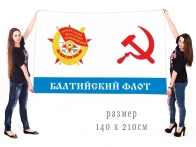 Большой флаг Краснознамённого Балтийского флота СССР