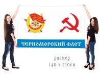 Большой флаг Краснознамённого Черноморского флота СССР