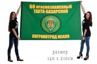 Флаг «Краснознаменный Тахта-Базарский пограничный отряд»