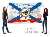 """Большой флаг крейсерской атомной подводной лодки """"Волк"""""""