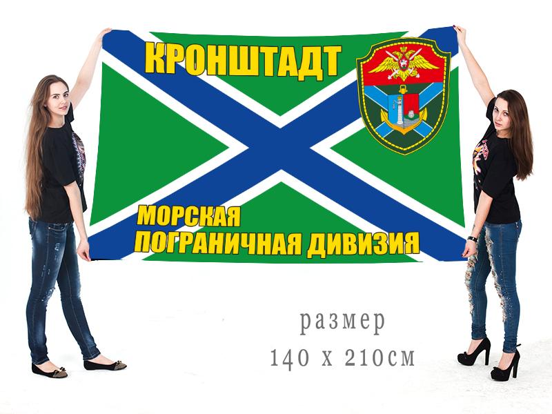 Большой флаг Кронштадтской морской пограничной дивизии