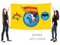 Большой флаг КРОО Ветеран Спецназа