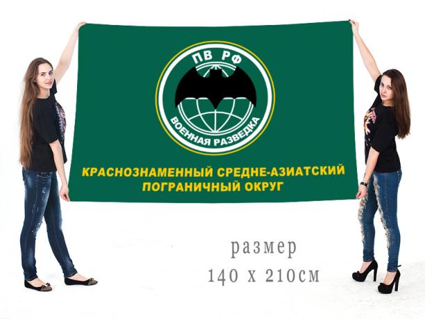 Большой флаг КСАПО военная разведка ПВ РФ