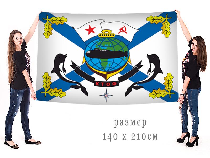 Большой флаг КТОФ