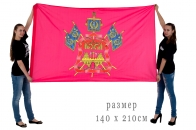Большой флаг Кубанского Казачьего войска