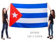 Большой флаг Кубы