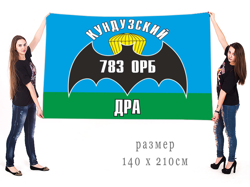 "Большой флаг ""Кундузский"" разведбат"