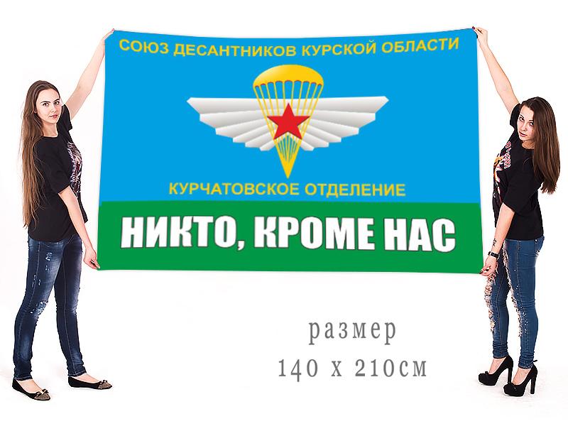 Большой флаг Курчатовского отделения Союза десантников Курской области
