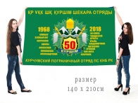 Большой флаг Курчумского погранотряда ПС НРБ РК