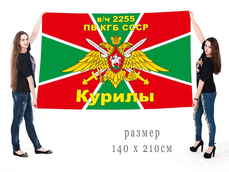 Большой флаг курильских пограничников