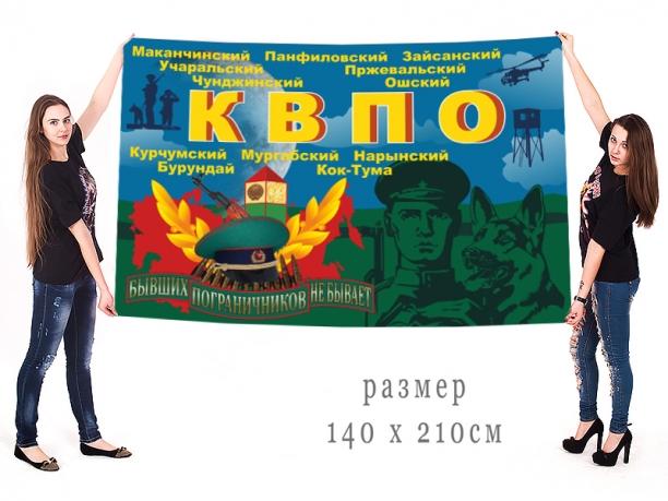 Большой флаг КВПО СССР
