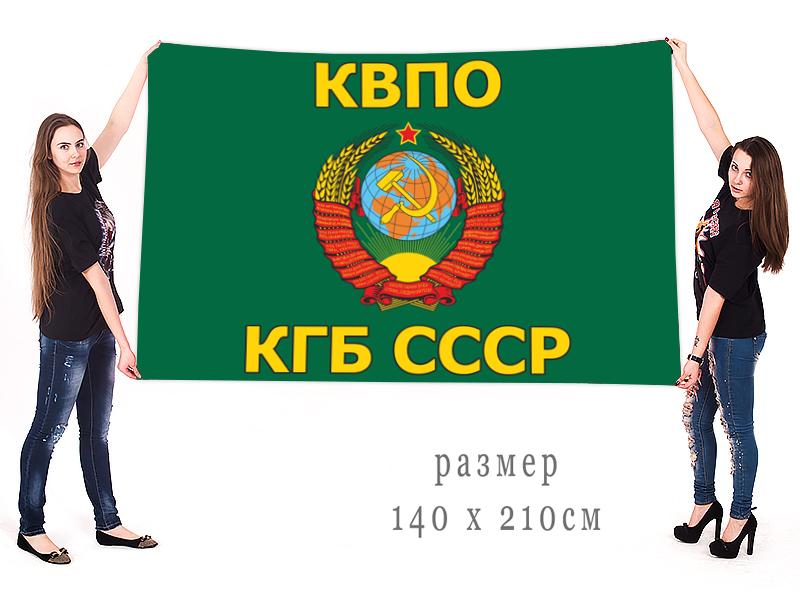 Большой флаг КВПО