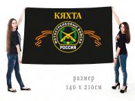 Большой флаг кяхтинских мотострелковых войск