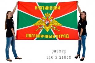 Двухсторонний флаг «Кяхтинский пограничный отряд»