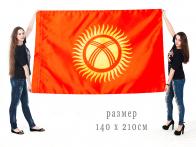 Большой флаг Кыргызской Республики