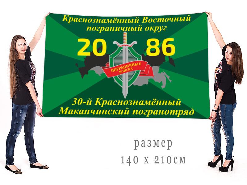 Большой флаг КЗВПО 30-й Краснознаменный Маканчинский погранотряд