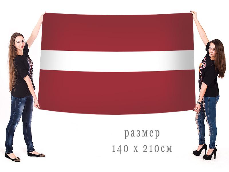 Большой флаг Латвии