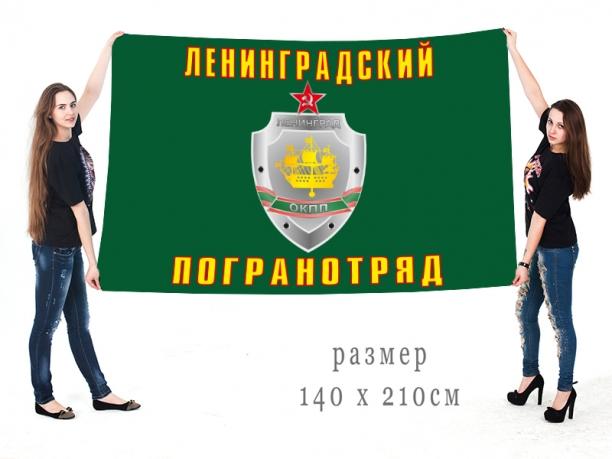 Большой флаг Ленинградского ПогО