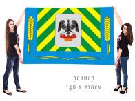Большой флаг Ленинского муниципального района
