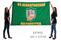 Флаг «Ленкоранский пограничный отряд»