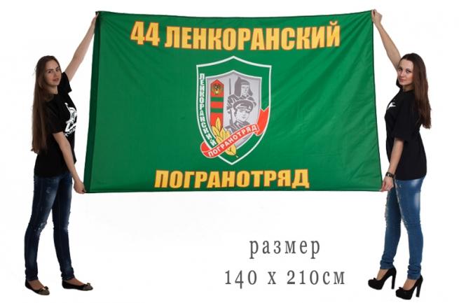 Большой флаг «Ленкоранский пограничный отряд»