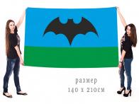 Большой флаг летучая мышь (военная разведка)