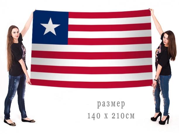 Большой флаг Либерии