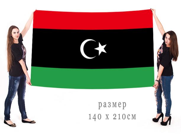 Большой флаг Ливии