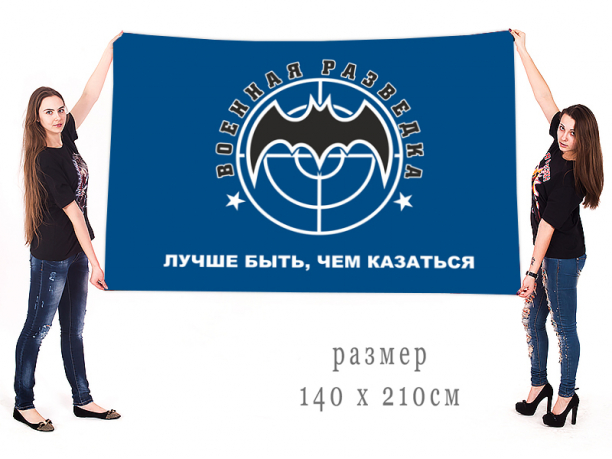 Большой флаг «Лучше быть, чем казаться» подразделений Военной разведки