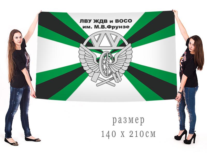 Большой флаг ЛВУ ЖДВ и ВОСО им. М.В. Фрунзе