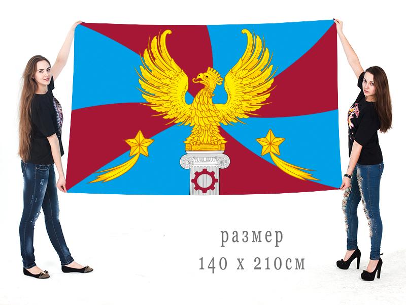Большой флаг городского округа Люберцы