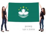 Большой флаг Макао