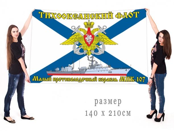 Большой флаг малого противолодочного корабля МПК-107
