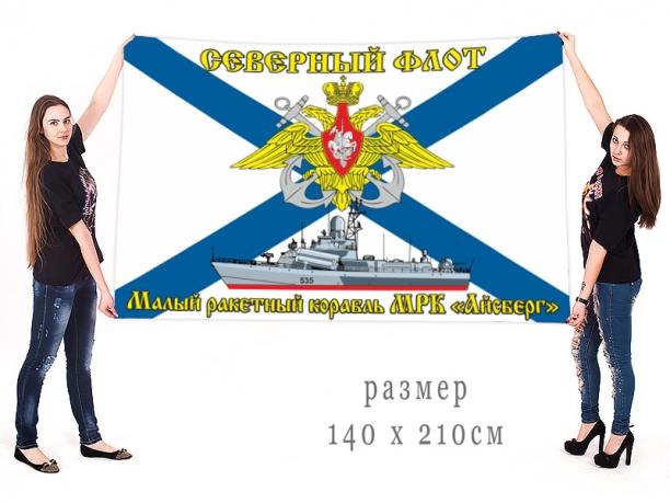 """Большой флаг малого ракетного корабля """"Айсберг"""""""