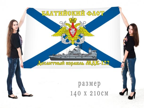 Большой флаг МДК 122 Балтийского флота
