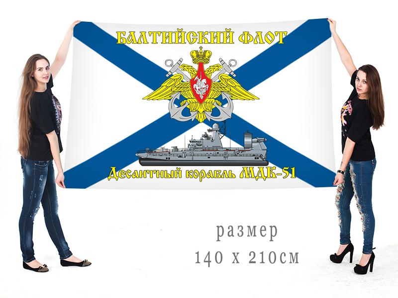 Большой флаг МДК 51 Балтийского флота