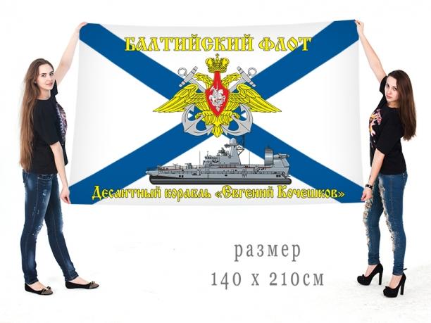 Большой флаг МДКВП Евгений Кочешков
