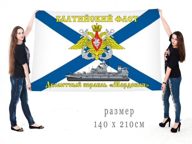 Большой флаг МДКВП Мордовия Балтийского флота