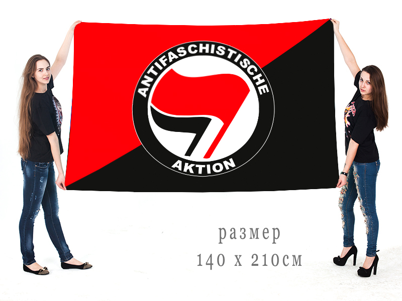 Большой флаг международного движения Антифа