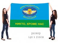 Большой флаг Международный союз десантников